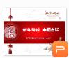 红色福字与白色背景新年免费ppt模板