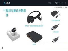 HTC Vive头戴显示器调试教程一览