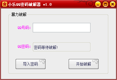 小乐QQ密码破解器