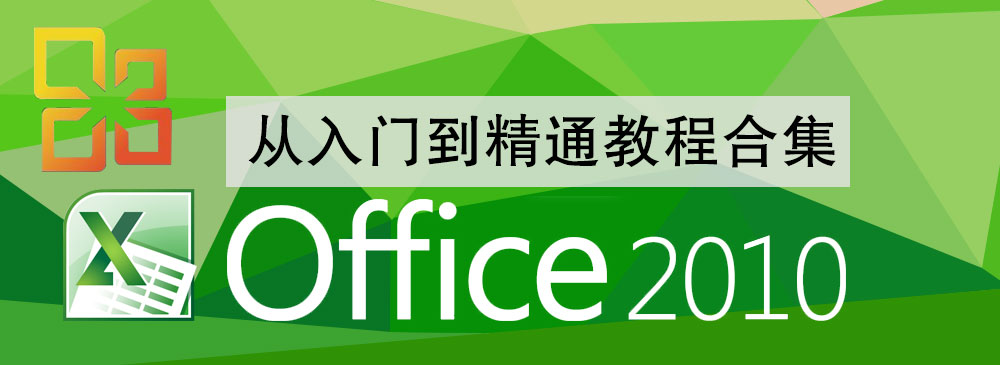 office2010怎么激活?office2010教程大全