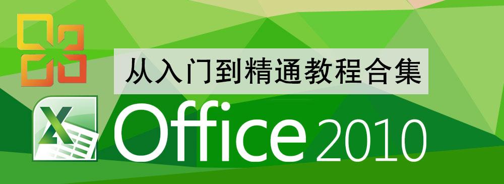 office2010怎么用?office2010教程大全