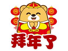新春快乐!麦迪熊新年祝福语动态表情包大全