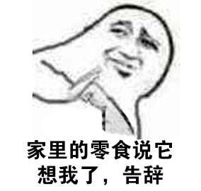 > 抱拳告辞表情包大全     自从综艺节目《火星情报局》中,杨迪边后退图片