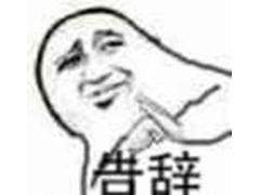 杨迪告辞gif表情包哪里有?抱拳告辞表情包大全