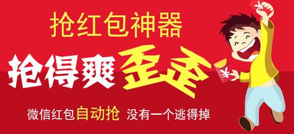 2017年微信抢红包助手大全