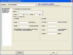 简单好用的局域网限速软件下载地址汇总