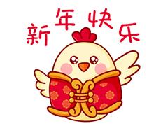鸡年祝福语动态表情包大全(卡通公鸡版)