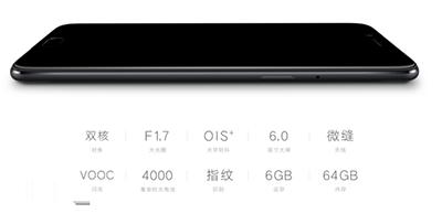 OPPO R9s Plus黑色版