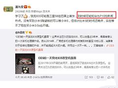 华为P10发布时间曝光:或今年4月登场