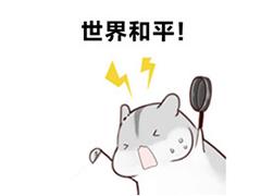 仓鼠夫君手绘微信表情包:我的新年愿望