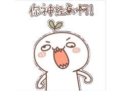 头上长草的颜文字表情包带字动态表情包(12P)
