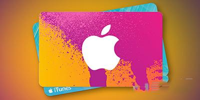 iTunes充值卡