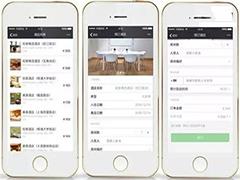 微信生态酒店正式成立:酒店变自助