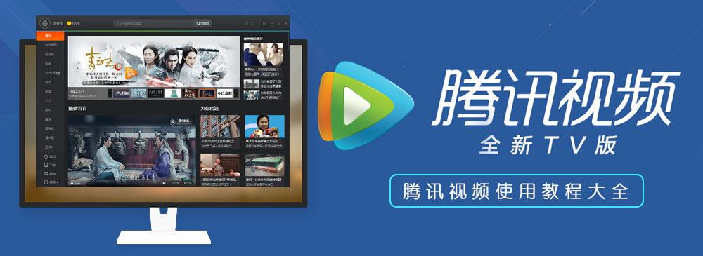 腾讯视频没声音黑屏怎么办?腾讯视频使用教程
