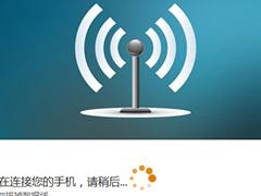 2017年wifi破解器电脑版推荐(共9款免费wifi破解器)