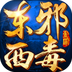 东邪西毒(金庸正版) V1.0.9 for Android安卓版