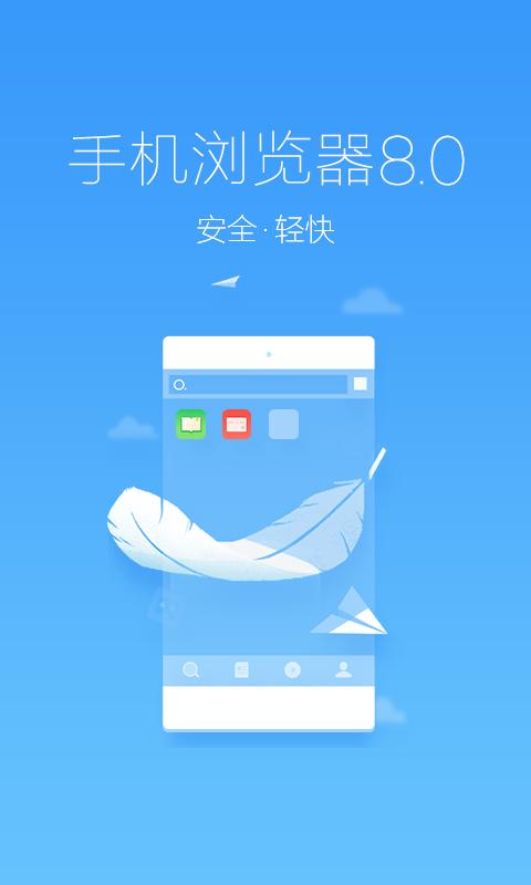 360浏览器-抢票专版 V8.0.0.124 for Android安卓版