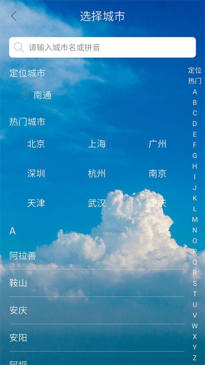 天气预报大师 v1.0.5 for android安卓版图片