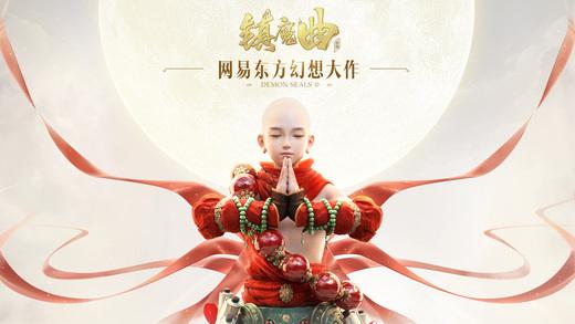 镇魔曲 V1.0.23 for iPad
