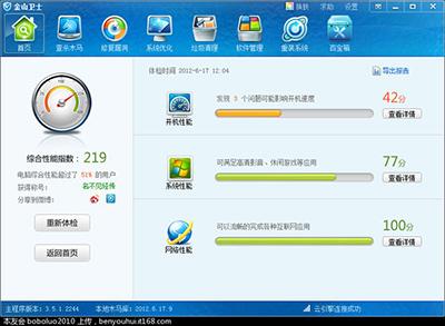 防病毒软件