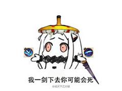 阴阳师玩家斗图专用表情包:我一刀下去你可能会死