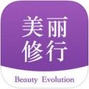 美丽修行 V2.4.3 for iPhone
