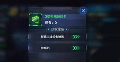 星际火线普通副本3-4