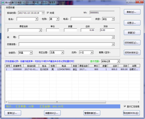 培训收费打印专家 V2.2.6 官方版