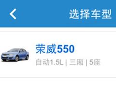 租车软件哪个便宜好用?手机租车软件大全