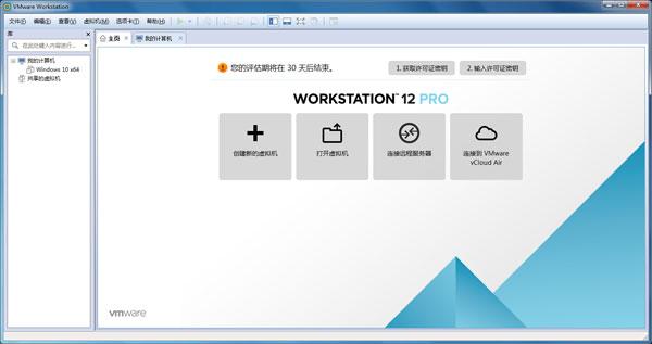 VMware Workstation 12