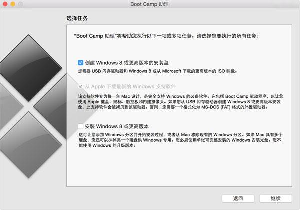 苹果Boot Camp