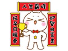 新年快乐!微信用户拜年动态图片大全