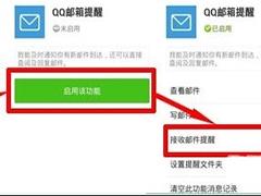 微信如何绑定QQ邮件?微信绑定QQ邮件的方法