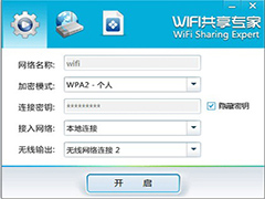 wifi热点软件哪个好?好用的wifi热点软件推荐