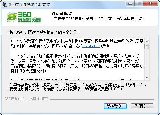 360浏览器(360安全浏览器)1.0 官方正式版
