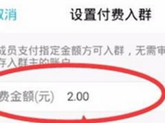 手机QQ设置付费加群的方法