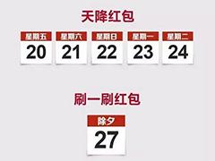 2017腾讯QQ2.5亿现金红包抢法介绍