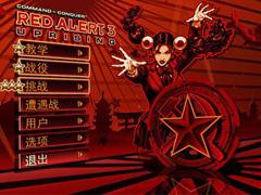 红色警戒3苏军战役最高难度通关视频攻略
