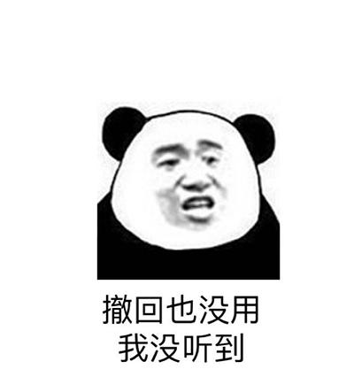 与催发v大全微信QQ大全表情:你撤回也撤回我没用货的表情包图片