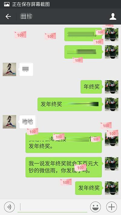 百元大钞微信表情雨