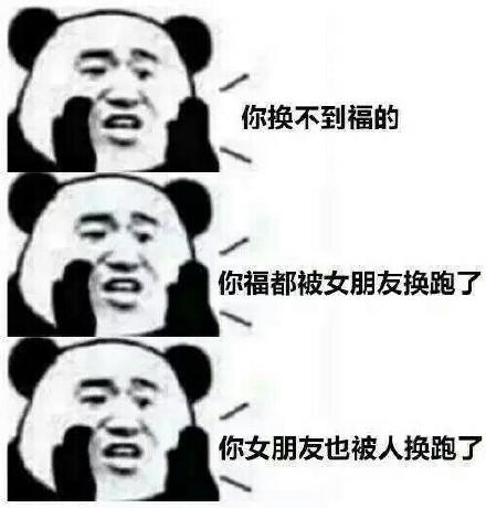 张学友熊猫人支付宝集五福文字表情包:敬业福有吗?