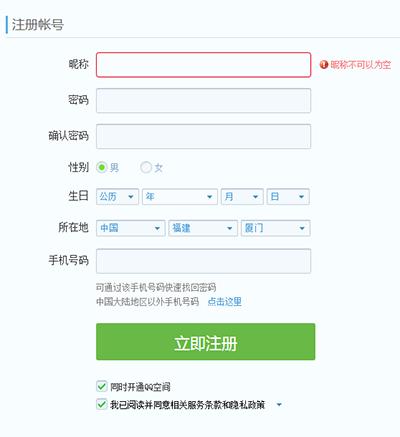 QQ号码注册