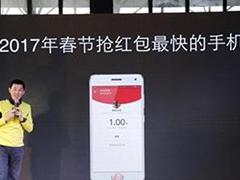 春节抢红包最快的手机是什么?