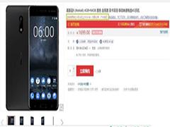 Nokia6将于1月26日再次开售:仅限北京广州