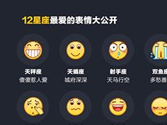 qq发布表情大数据:12星座最爱什么QQ表情大公开