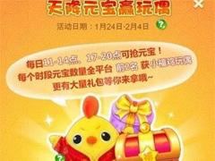 开心消消乐天降元宝春节来袭 更有小福鸡玩偶等你拿