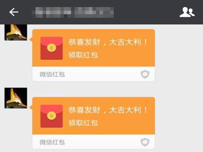 春节的时候,很多微信qq用户都会在微信群,qq群发一些红包给微信