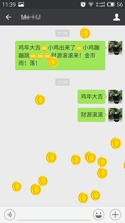 金币微信表情雨