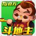 竞技斗地主 V3.97 for Android安卓版
