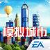 模拟城市:我是市长 V0.22.181024.8630 for Android安卓版